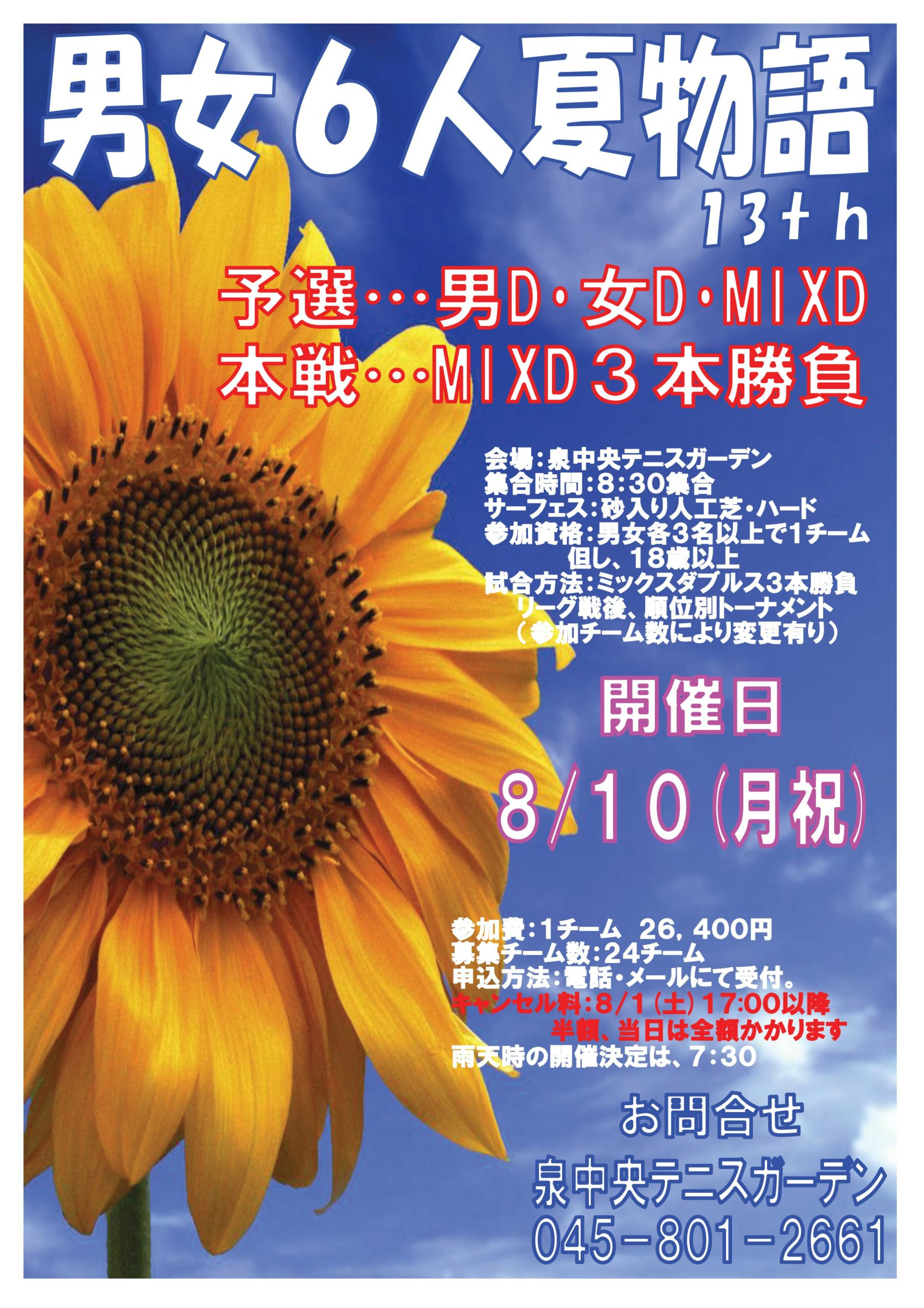 scaled - 2020年8月10日(月祝)男女6人夏物語