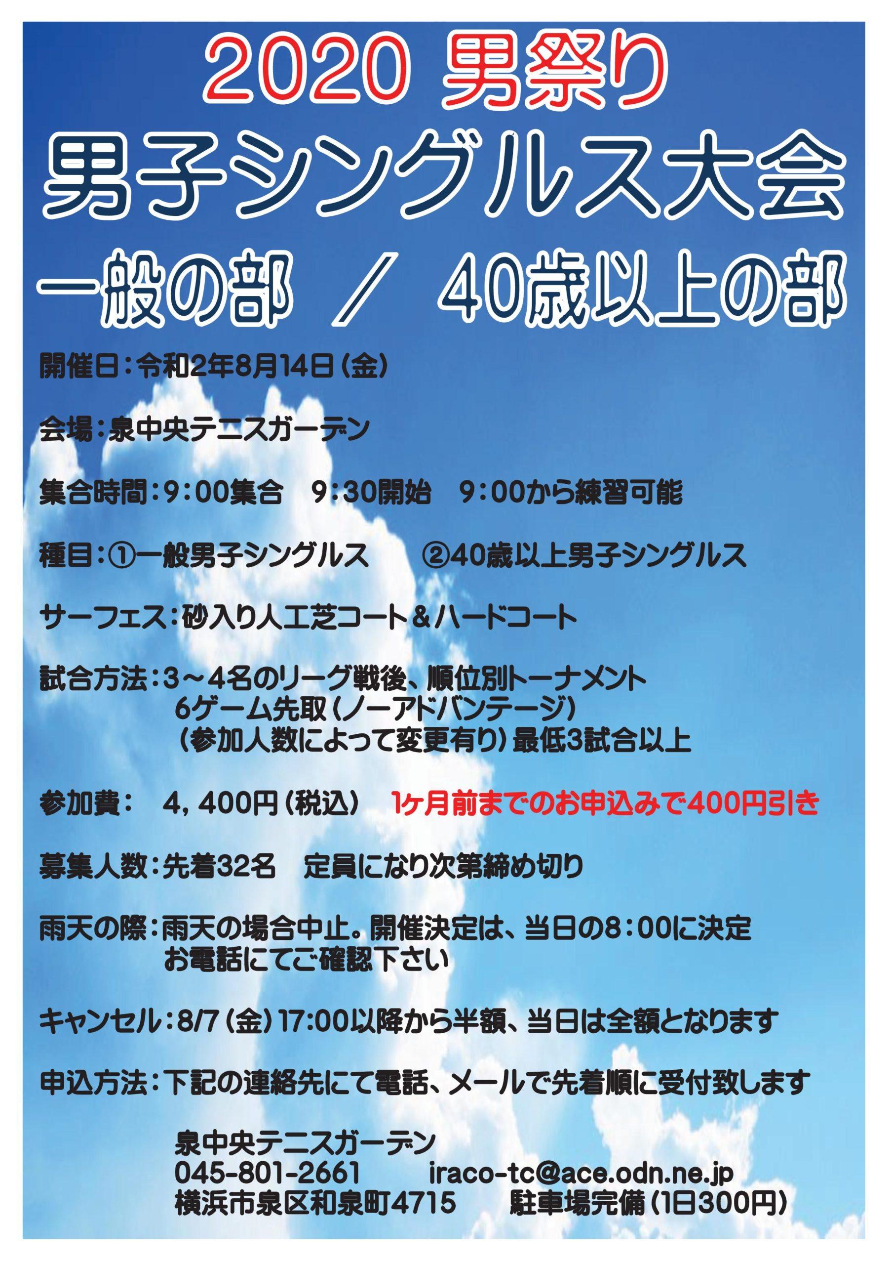 scaled - 🚹2020年8月14日(金)2020男祭り