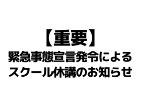 4 8 1 280x210 - 【重要】緊急事態宣言発令によるスクール休講のお知らせ