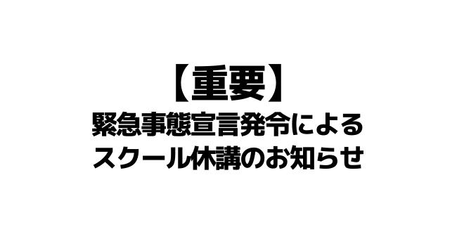 4 8 1 - 【重要】緊急事態宣言発令によるスクール休講のお知らせ