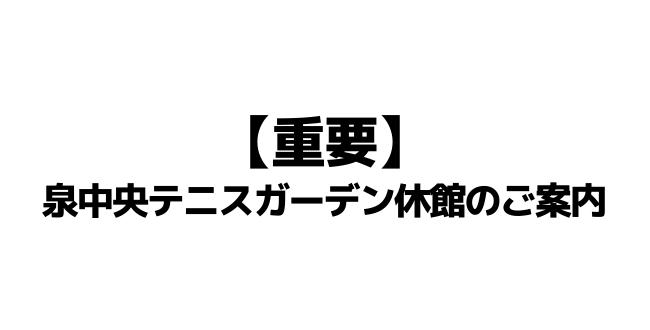 4 8 3 - 【重要】泉中央テニスガーデン休館のご案内