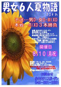 pdf 212x300 - 2020第13回男女6人夏物語