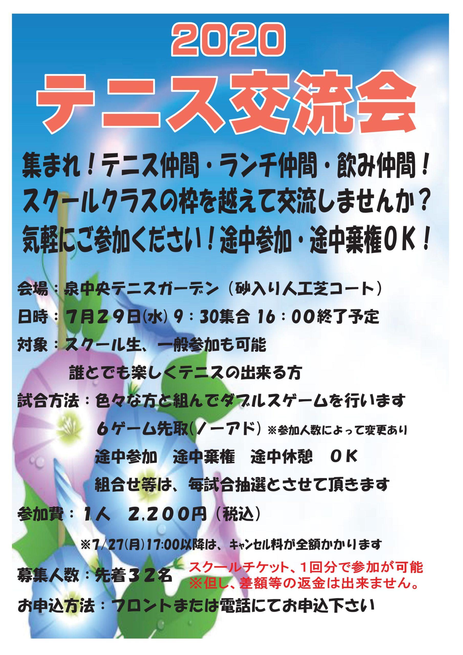2020テニス交流会 scaled - 2020年7月29日(水)ダブルス交流会開催