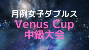Venus中級 300x169 - Venus中級