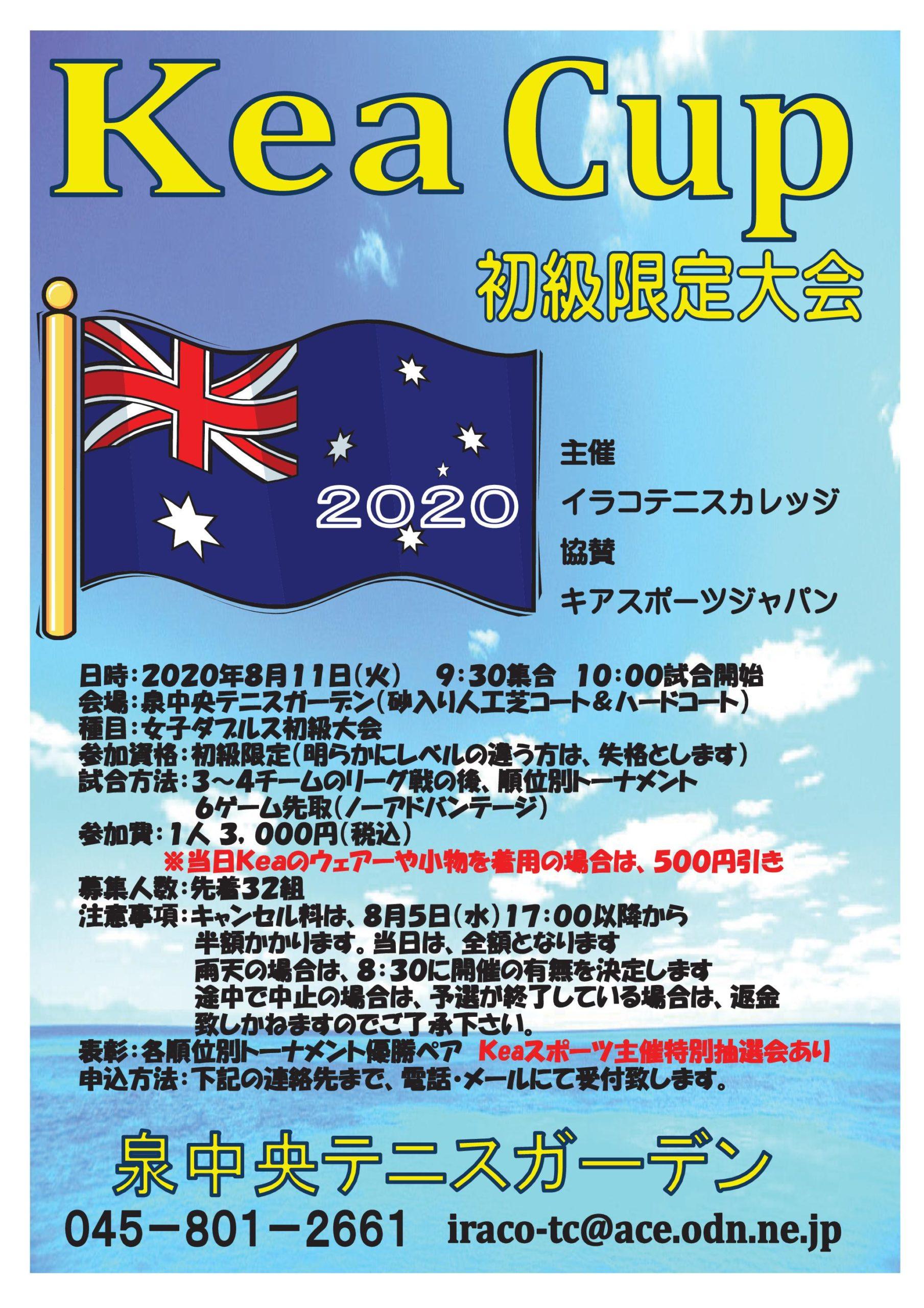 keacup scaled - 2020年8月11日(火)Kea  Cup 初級限定