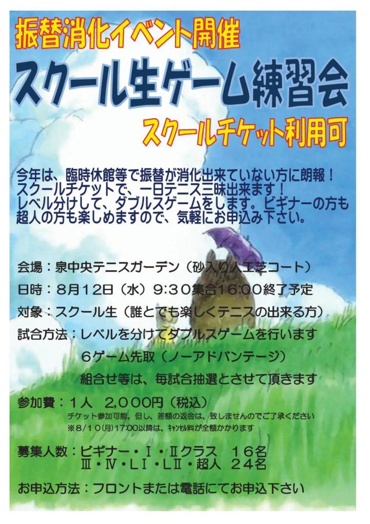 723x1024 - 2020年8月12日(水)スクール生ゲーム練習会
