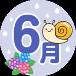 6gatu moji 150x150 - 2020年度月例大会優勝者の写真