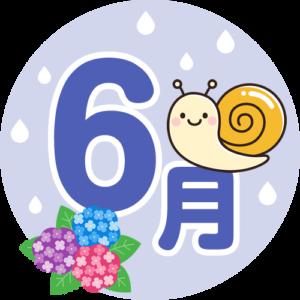 6gatu moji 300x300 - 2020年度月例大会優勝者の写真