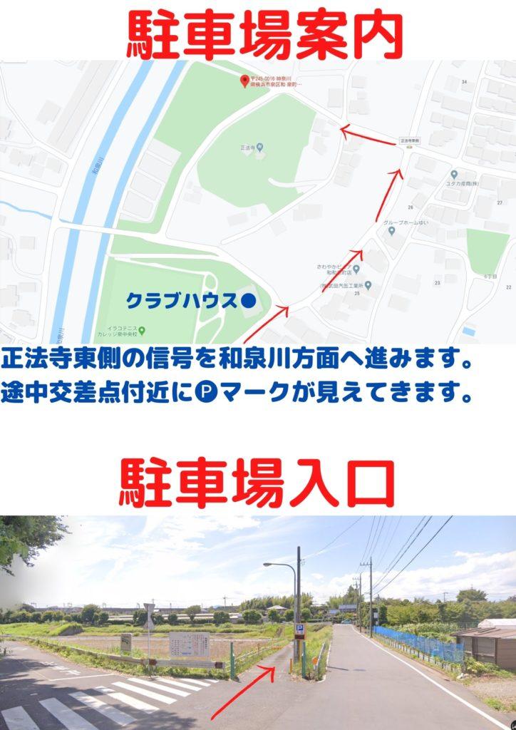 724x1024 - グーグルマップと駐車場地図