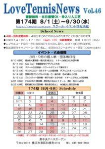 174期 泉中央パンフ  212x300 - 174期スクールカレンダー
