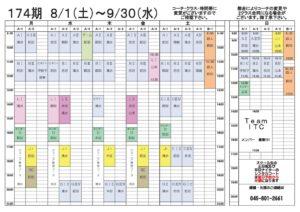 2020泉中央174期~ 300x212 - 2020泉中央174期~