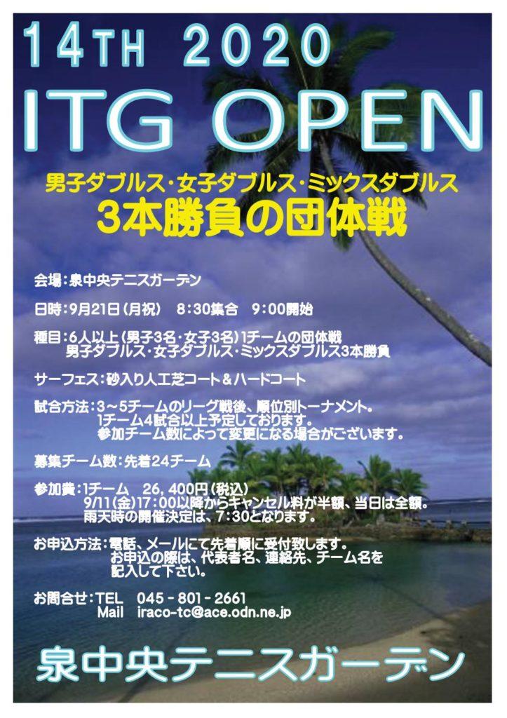 2020第14回ITGOPEN 723x1024 - 2020年9月21日(月祝)ITG OPEN
