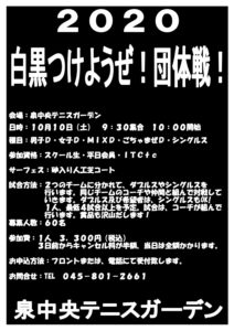 pdf 212x300 - 2020白黒つけよう団体戦
