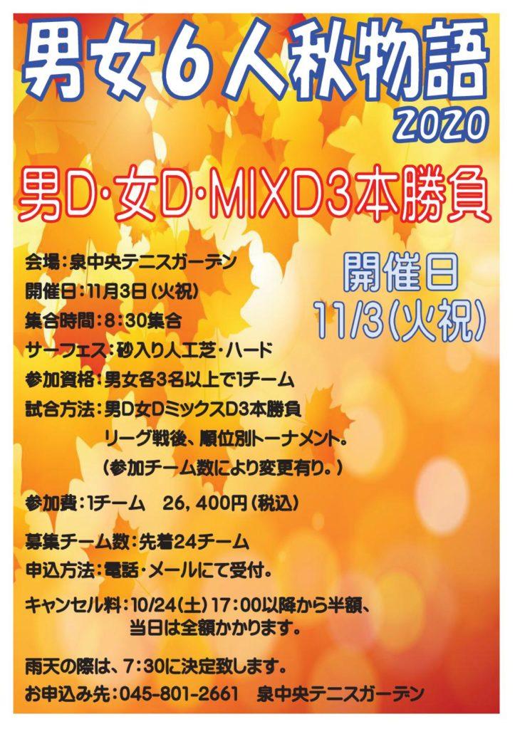 723x1024 - 男女6人秋物語2020