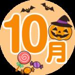 10gatu moji 150x150 - 2020年度1DAY優勝写真