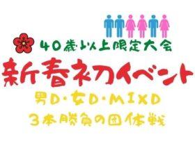 280x210 - うっしっし~団体戦