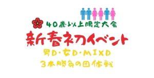 300x152 - 新春イベント