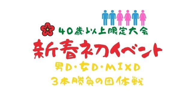 .jpg - うっしっし~団体戦