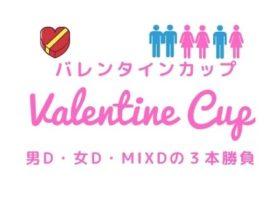 2020バレンタインカップ 280x210 - バレンタインカップ団体戦2021