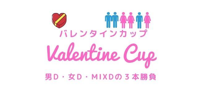 2020バレンタインカップ - バレンタインカップ団体戦2021