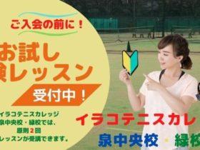 テニス カレッジのコピー 280x210 - お試し体験レッスン!