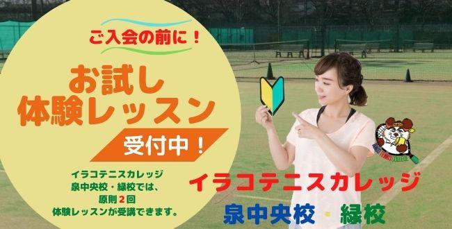 テニス カレッジのコピー - お試し体験レッスン!