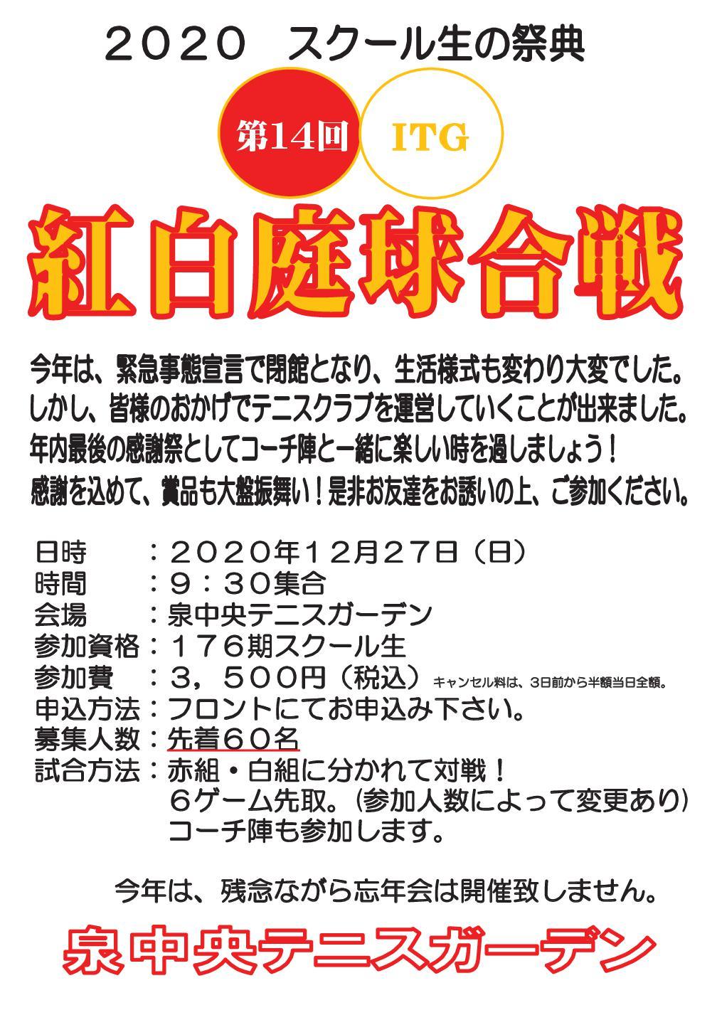 .jpg - 紅白庭球合戦(176期スクール生対象)