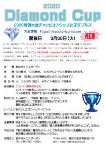 2020月例CS 01 212x300 - 2020月例大会チャンピオンシップ女子ダブルス