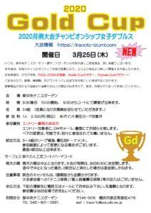 2020月例CS 0301 212x300 - 2020月例大会チャンピオンシップ女子ダブルス