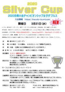 2020月例CS 04 212x300 - 2020月例大会チャンピオンシップ女子ダブルス