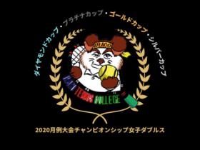 cs 280x210 - 2020月例大会チャンピオンシップ女子ダブルス