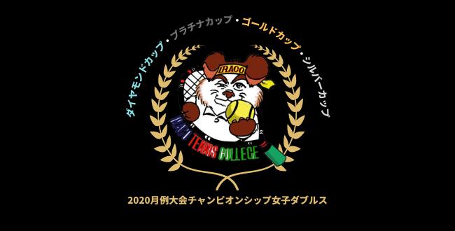 cs - 2020月例大会チャンピオンシップ女子ダブルス