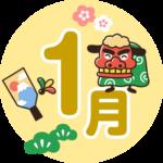 1gatu moji 150x150 - 2020年度月例大会優勝者の写真