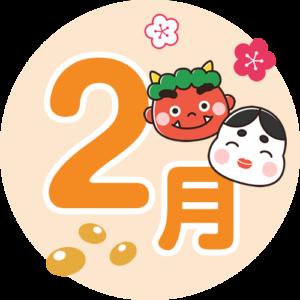 2gatu moji 300x300 - 2020年度月例大会優勝者の写真