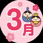 3gatu moji 150x150 - 2020年度月例大会優勝者の写真