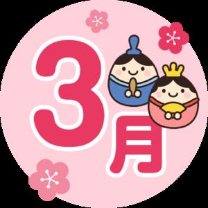 3gatu moji 300x300 - 2020年度1DAY優勝写真