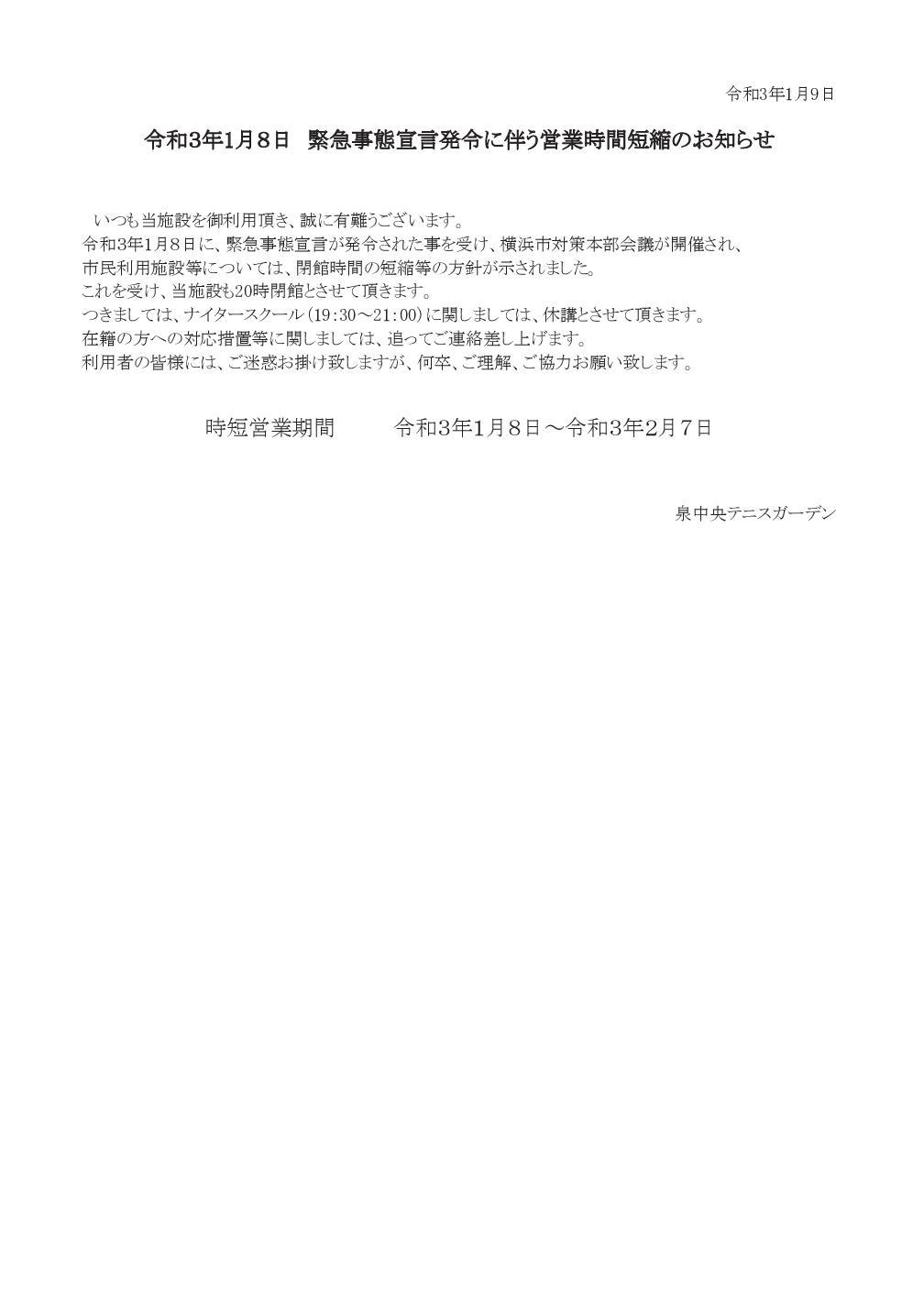.jpg - 緊急事態宣言発令に伴う営業時間短縮のお知らせ