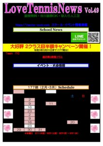 pdf 212x300 - 2020泉中央テニスガーデンパンフ