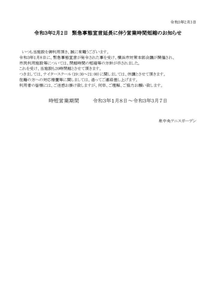 723x1024 - 緊急事態宣言延長に伴う営業時間お知らせ