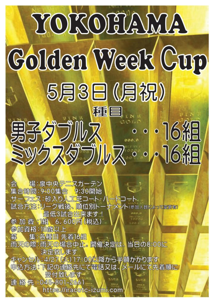 GW CUP 724x1024 - YOKOHAMA Golden Week Cup