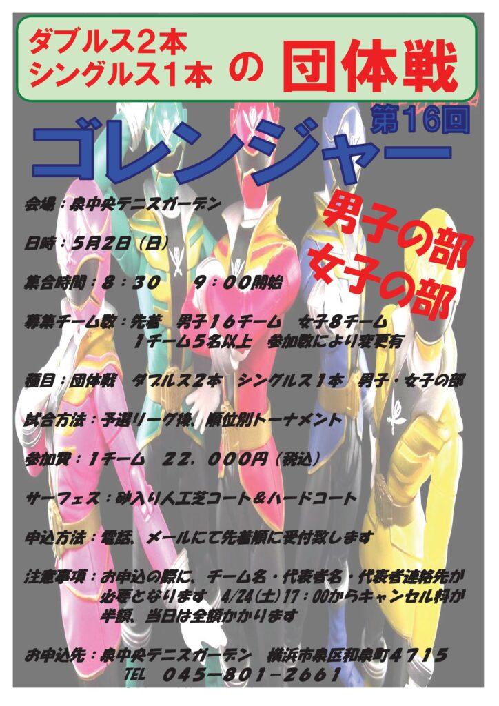 GW Vレンジャー 724x1024 - ゴレンジャー