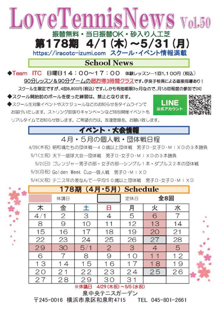 723x1024 - Love Tennis News Vol.50