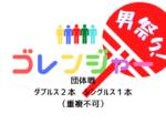 650×330 150x112 - ゴレンジャー(男祭り)