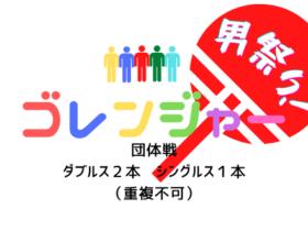 650×330 280x210 - ゴレンジャー(男祭り)