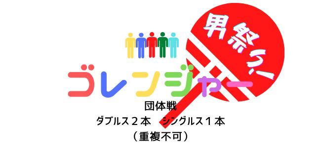 650×330 - ゴレンジャー(男祭り)