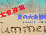 150x112 - 2021年夏の大会情報!(5/20追加)
