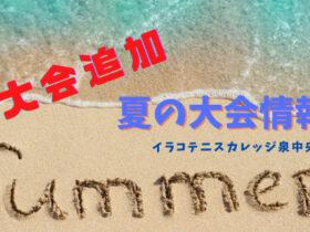 280x210 - 2021年夏の大会情報!(5/20追加)