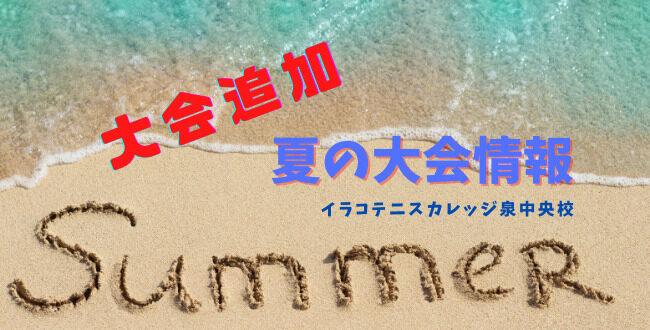 650x330 - 2021年夏の大会情報!(5/20追加)