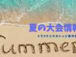 150x112 - 2021年夏の大会情報!