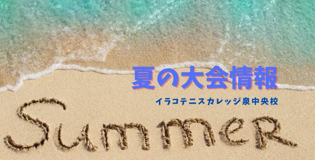 650x330 - 2021年夏の大会情報!